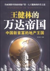 王健林的万达帝国:中国新首富的地产