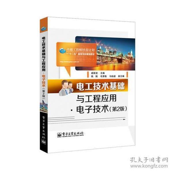 电工技术基础与工程应用·电子技术(第2版)(工学结合、教学做一体化、注重实践应用)