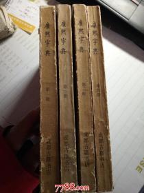 康熙字典(全四册)