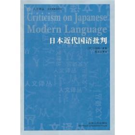日本近代国语批判