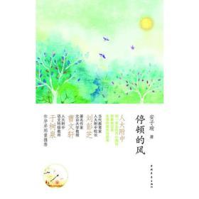 停顿的风:刘彭芝、曹文轩、于树泉作序并郑重推荐