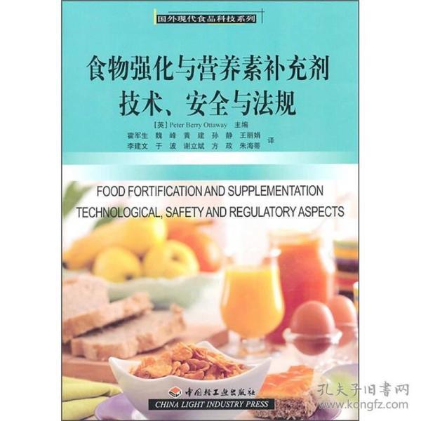 食物强化与营养素补充剂技术安全与法规