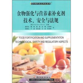 食物强化与营养补充剂 技术 安全与法规