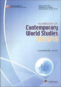 当代世界研究年鉴(2012-2013)(英文版)