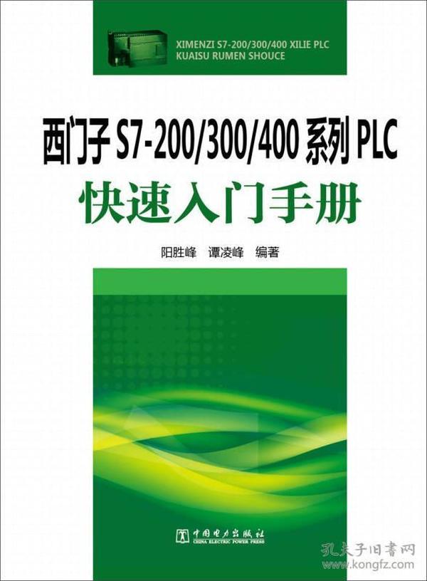 西门子S7-200/300/400系列PLC快速入门手册