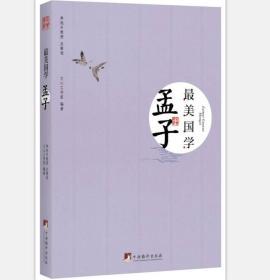孟子-最美国学 文心工作室 中央编译出版社 9787511718570