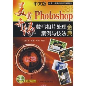 Photoshop(中文版)CS3数码相片处理案例与技法金典(含盘)