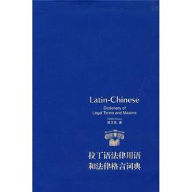 拉丁语法律用语和法律格言词典