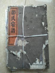 邹氏宗谱(浙江遂昌)(民国36年)(又题遂昌官岩邹氏宗谱)(二卷)(共2册)