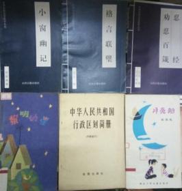 Z157 黎明的星(85年1版1印、馆藏、插图本、姚业涌儿童诗歌集)