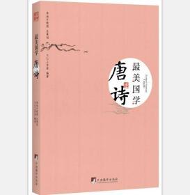 唐诗-最美国学 文心工作室 中央编译出版社 9787511718617