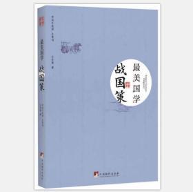 战国策-最美国学 公孙策 中央编译出版社 9787511718624