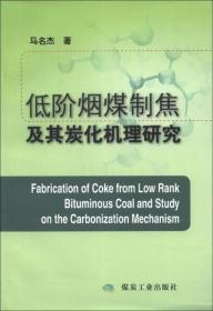 低阶烟煤制焦及其炭化机理研究