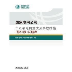 国家电网公司十八项电网重大反事故措施(修订版)试题库(无盘)