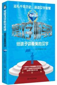 我是汉字听写英雄:给孩子讲最美的汉字(蓝宝石卷)