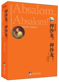 世界文学经典读本:押沙龙,押沙龙!(英汉双语版)