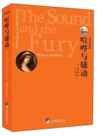 喧哗与骚动(The sound and the fury)