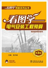 看图学电气安装工程预算(第3版)