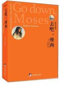 世界文学经典读本:去吧,摩西!(英汉双语版)