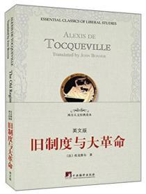 西方人文经典读本:旧制度与大革命(英文版)