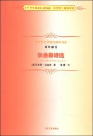 中学生文学阅读必备书系(初中部分):狄金森诗选