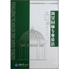 保证正版 风景园林专业英语 武涛 杨滨章 重庆大学出版社