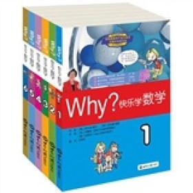 快乐学数学(套装共6册)
