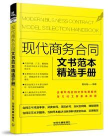 现代商务合同文书范本精选手册