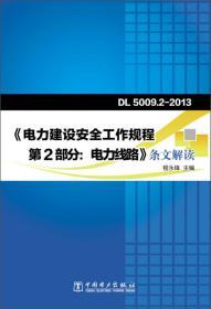 Dl5009.2-2013 电力建设安全工作规程 第2部分:电力线路条文解读