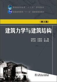 """建筑力学与建筑结构(第三版)/普通高等教育""""十二五""""规划教材"""