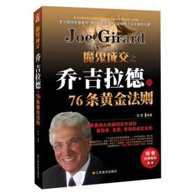 魔鬼成交之乔·吉拉德的76条黄金法则(世界最伟大的推销员告诉你,最简单、实用最有效的成交法则)