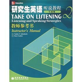 研究生英语 听说教程2  教师参考书(引进版)