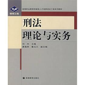 银领工程·高等职业教育技能型人才培养培训工程系列教材:刑法理论与实务