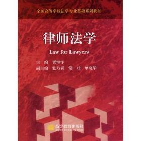 律师法学 贾海洋 高等教育出版社 9787040223361