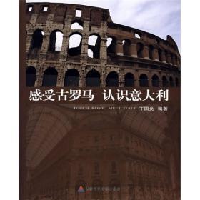 9787509509319-hs-感受古罗马认识意大利