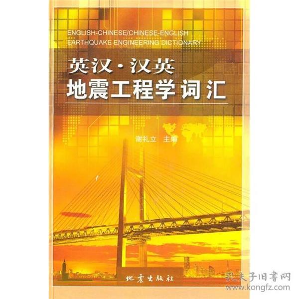 英汉.汉英地震工程词汇9787502832766