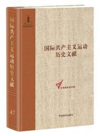 共产国际第六次代表大会文献3:国际共产主义运动历史文献第47卷