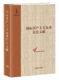 共产国际第六次代表大会文献2:国际共产主义运动历史文献第46卷