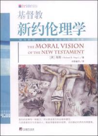 基督教新约伦理学