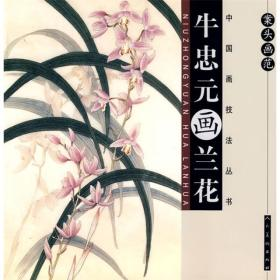 牛忠元画兰花-中国画技法丛书(案头画范)