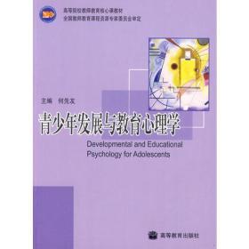 青少年发展与教育心理学 何先友 高等教育出版社9787040277265