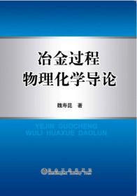 冶金过程物理化学导论 专著 魏寿昆著 ye jin guo cheng wu li hua xue dao lun