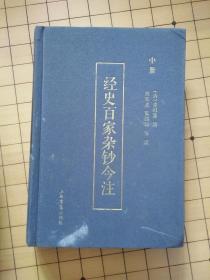 经史百家杂钞今注(中册)精装