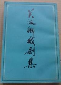 关汉卿戏剧集(76年一版一印)