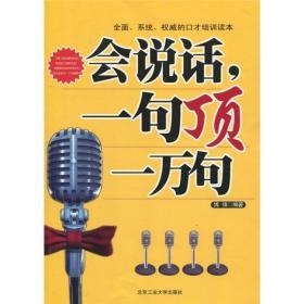 全面、系统、权威的口才培训读本:会说话·一句顶一万句