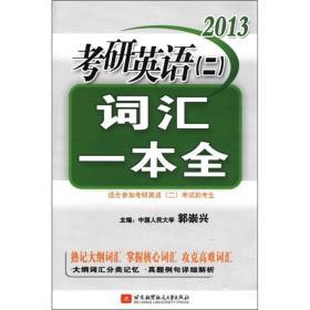 2013考研英语(2):词汇一本全