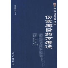 正版 伤寒要旨考注 李柽;钱超尘 注 学苑出版社