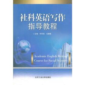社科英语写作指导教程