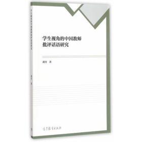 【二手包邮】学生视角的中国教师批评话语研究 胡丹 高等教育出版