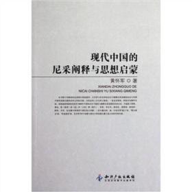 现代中国的尼采阐释与思想启蒙